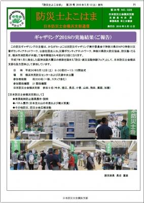 yokohama300512-1