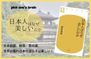 日本人はなぜ美しいのか?