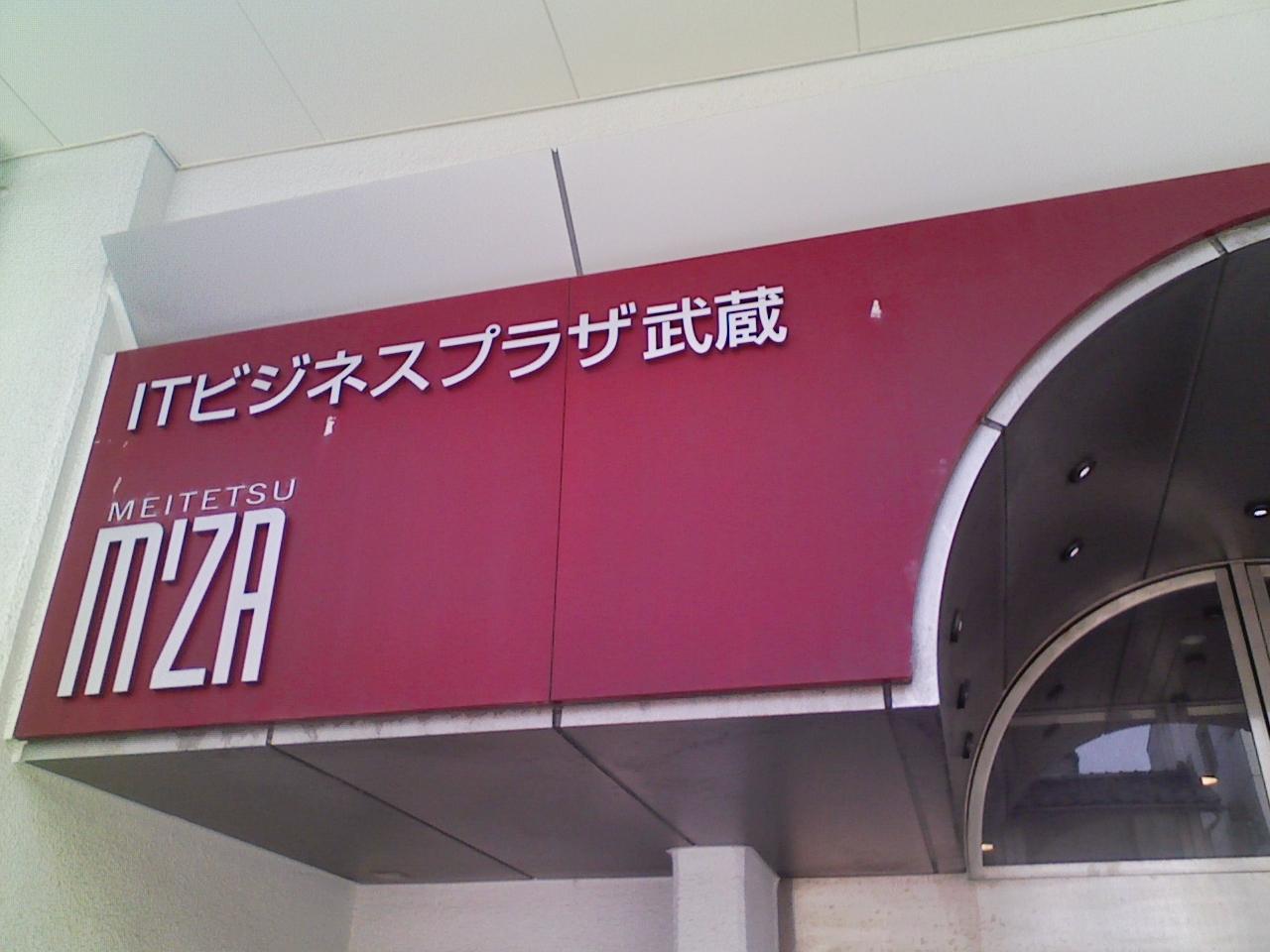 2018_05_27_ITビジネスプラザ武蔵