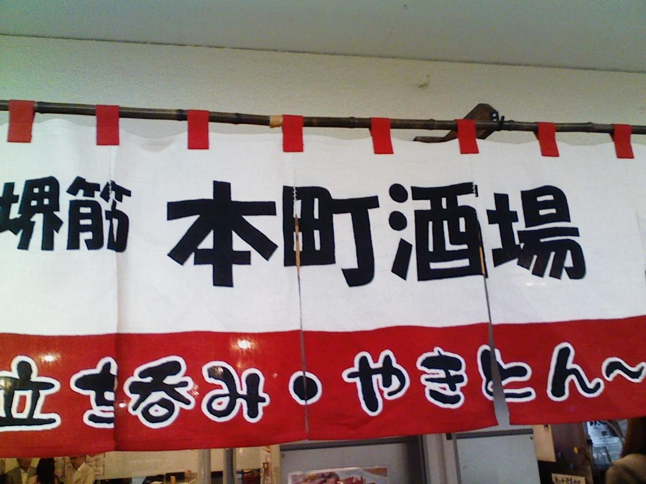 2018_06_01_堺筋本町酒場