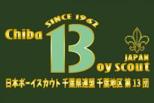 bschiba13