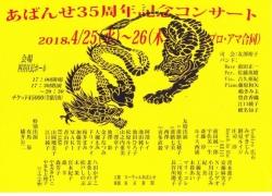 あばんせ35周年記念コンサート
