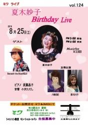 夏木妙子 Birthday Live