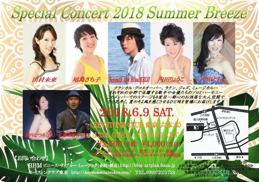 Special_Concert_2018_Summer_Breeze__convert_20180419161610.jpg