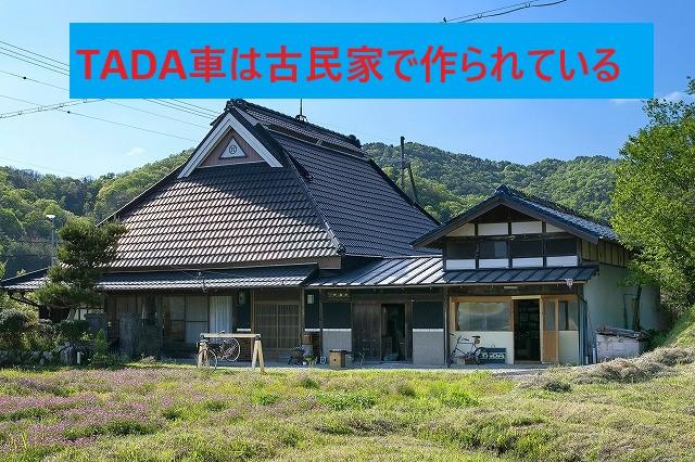 TADA車は古民家で作られている