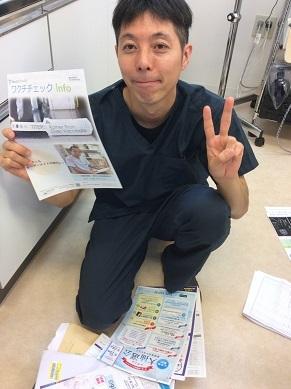 院長ブログ②