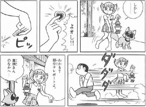 エスパー魔美の尿テレポート