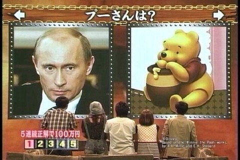 プーチン大統領とプーさんの二択