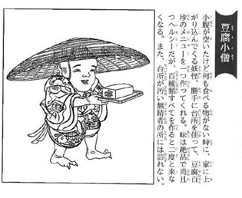 妖怪 豆腐小僧