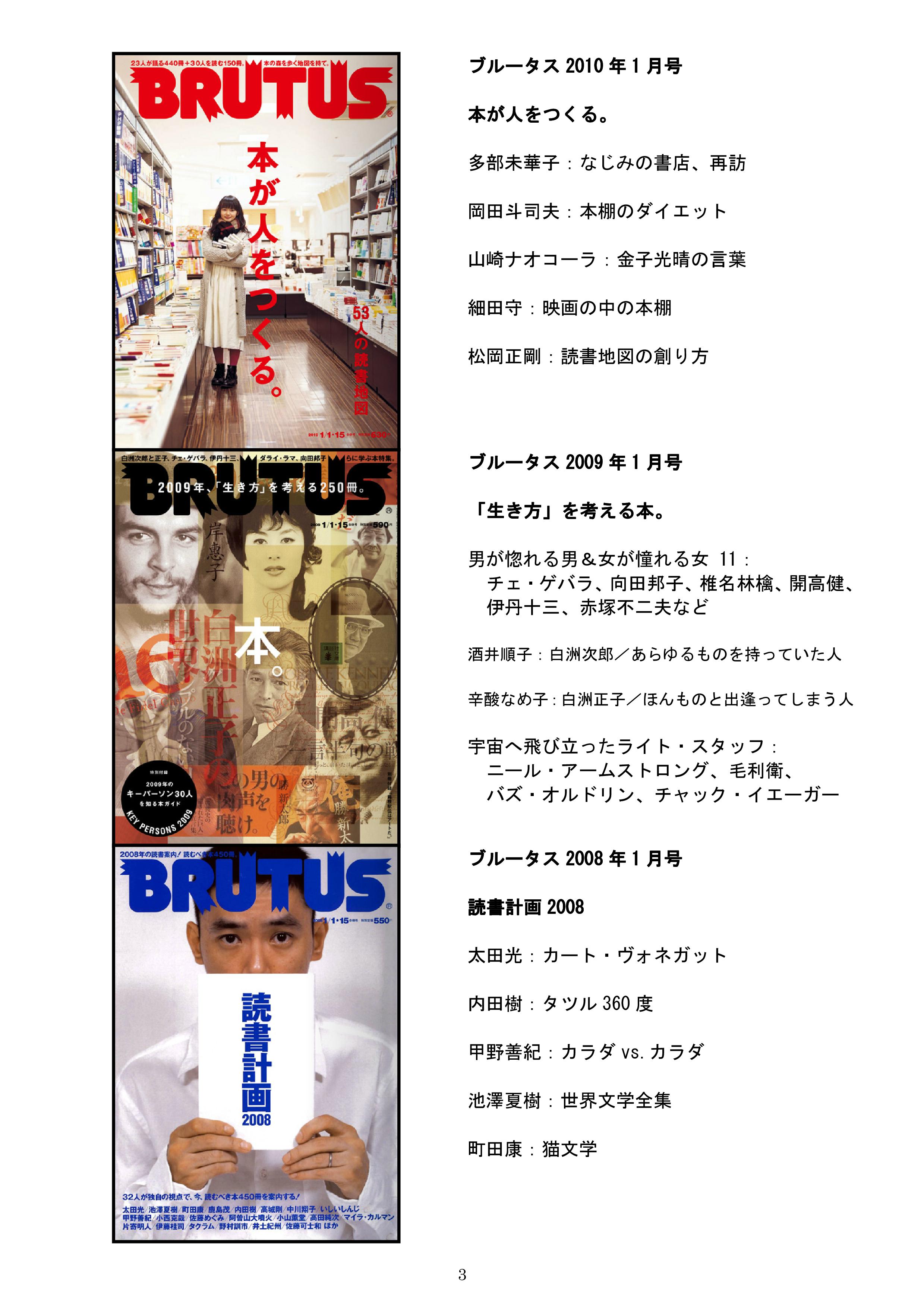ブルータス&広告-002