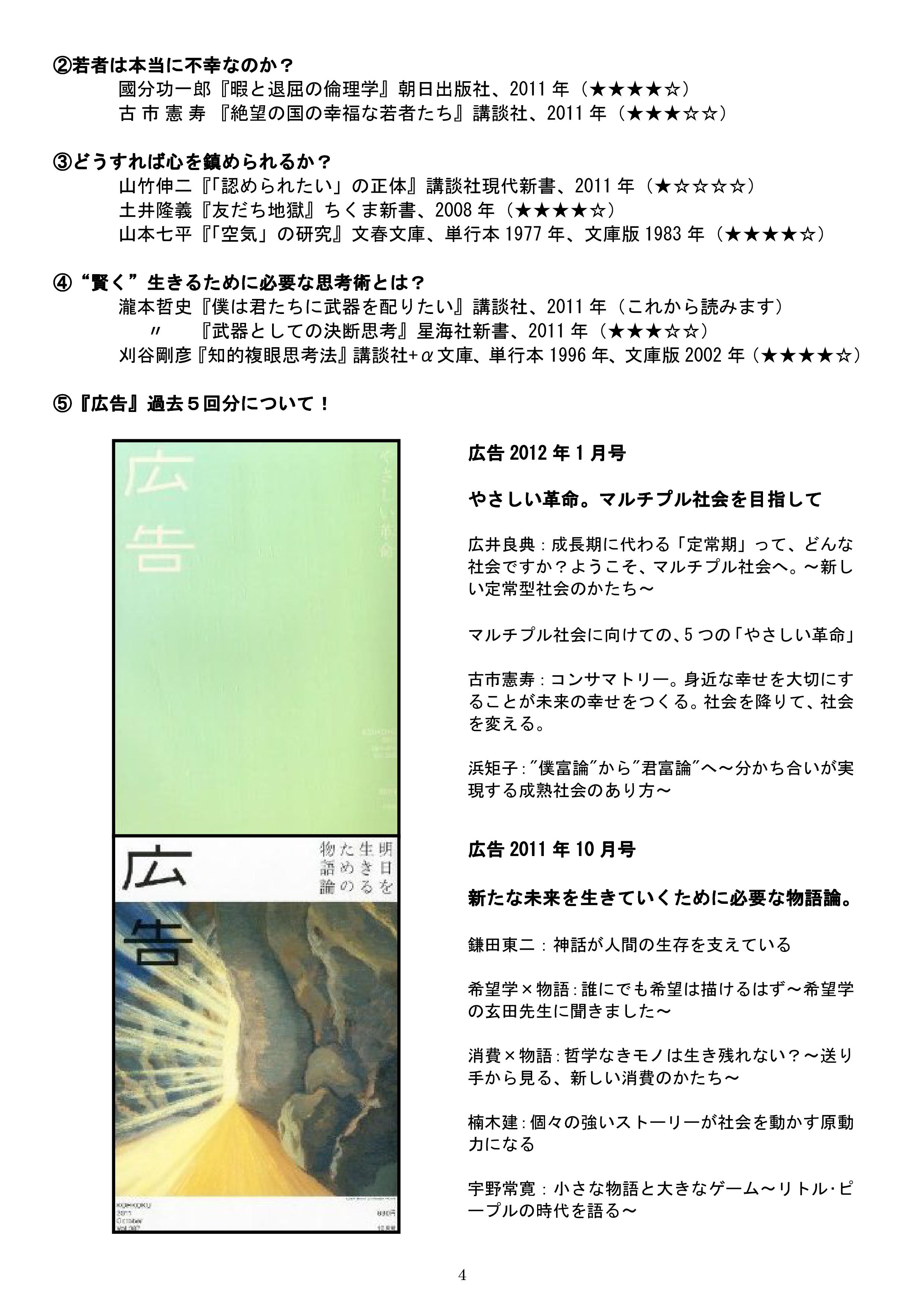 ブルータス&広告-003