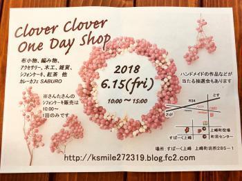 クローバークローバー2_convert_20180610172051