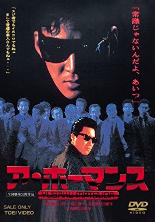 A hormance_movie
