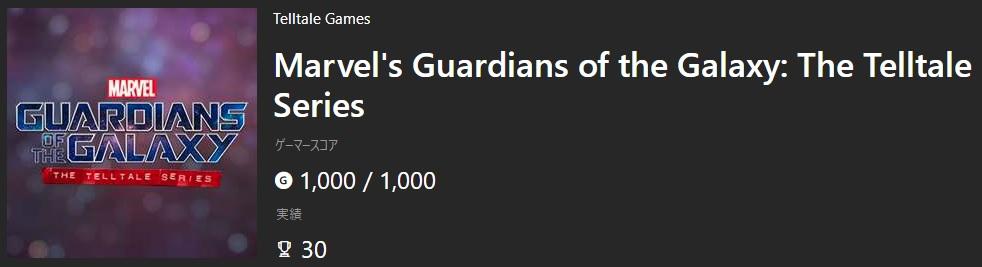 Guardians_of_the_Galaxy_Telltale_Win10.jpg