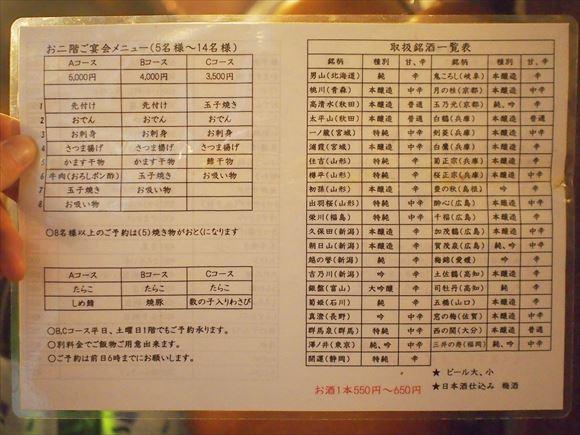 ゆうブログケロブログお花見2018-2 (14)