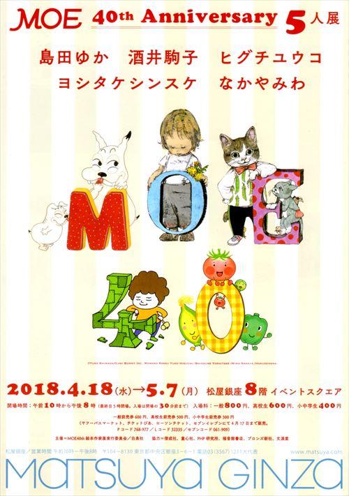 ゆうブログケロブログMOE展 (8)