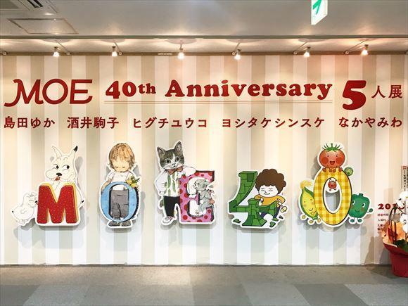 ゆうブログケロブログMOE展 (1)