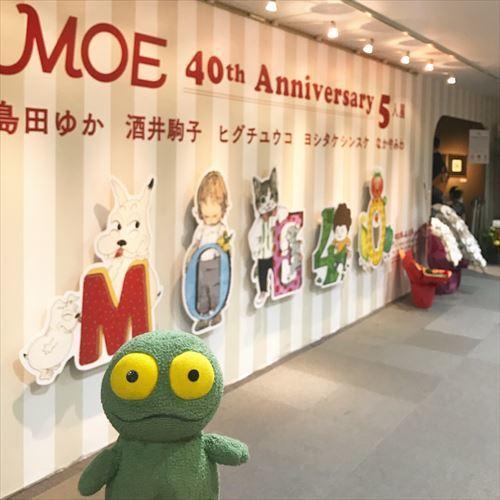 ゆうブログケロブログMOE展 (2)