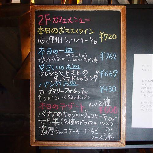 ゆうブログケロブログ勝沼ワイナリー巡り2018GW (3)