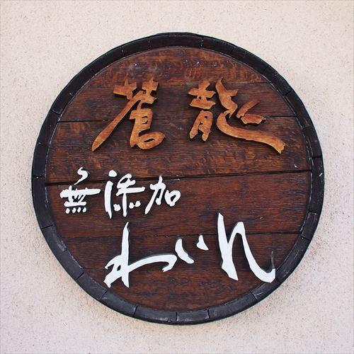 ゆうブログケロブログ勝沼ワイナリー巡り2018GW (21)