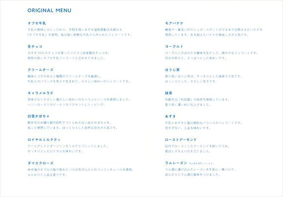 ゆうブログケロブログ軽井沢2018GW (80)