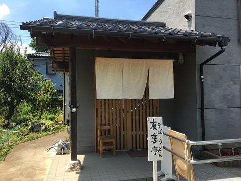 180714 yuritei-21