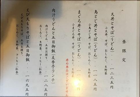 180714 yuritei-23