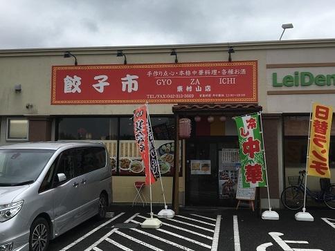 180728 gyozaichi-15