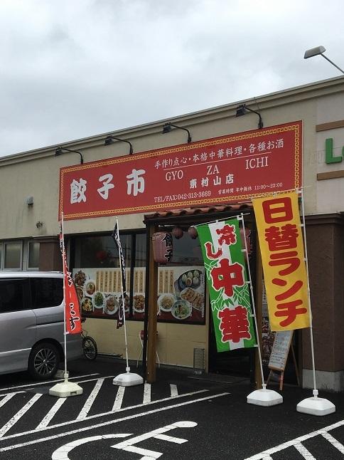 180728 gyozaichi-16