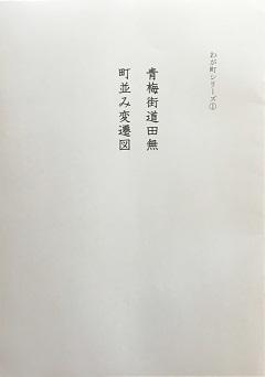 180727 suehiro-31-2