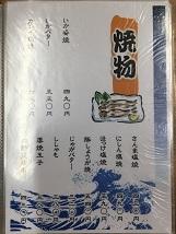 180811 hyakumi-21
