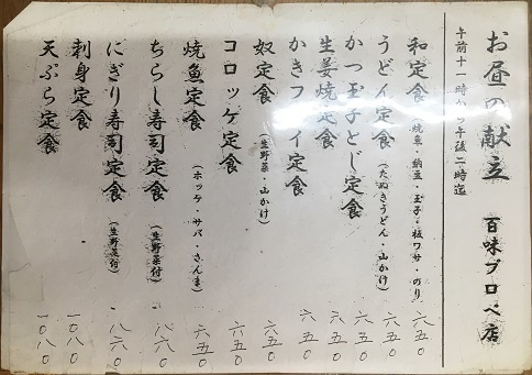 180811 hyakumi-26
