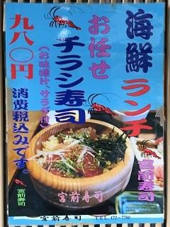 180902 miyamaezushi-19