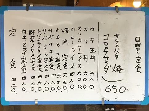 180911 marukenshokudo-14