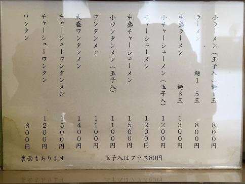180912 h-taishoken-13