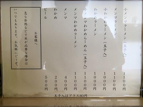 180912 h-taishoken-14