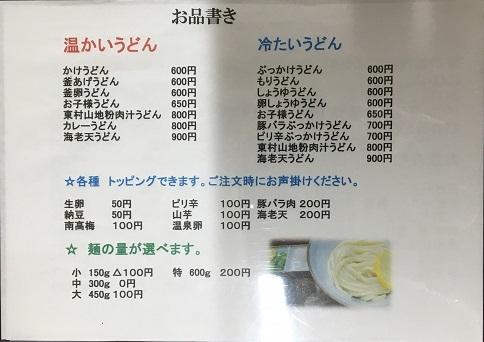 180921 noguchiseimenjo-16