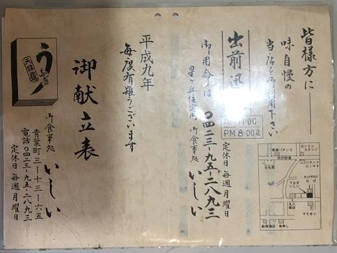 180922 ishii-16