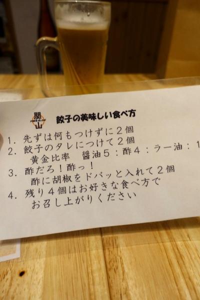 関山ぎょうざ009