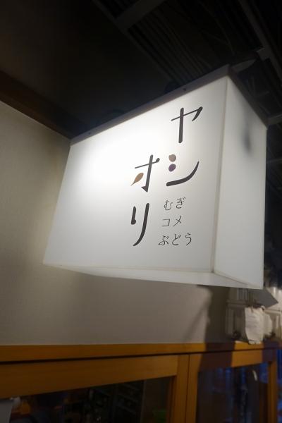 ヤシオリ(2)003