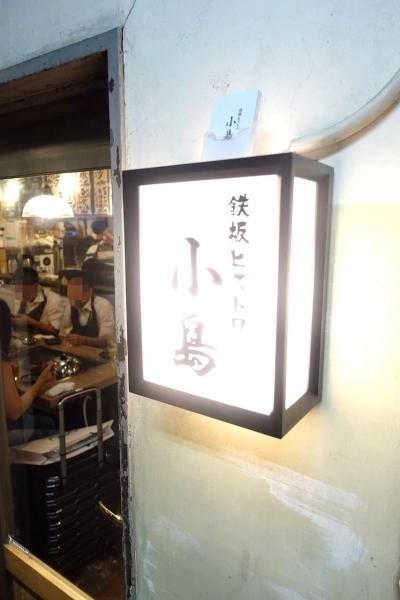 鉄板小島(2)002