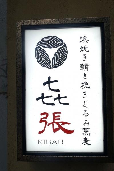 きばり002