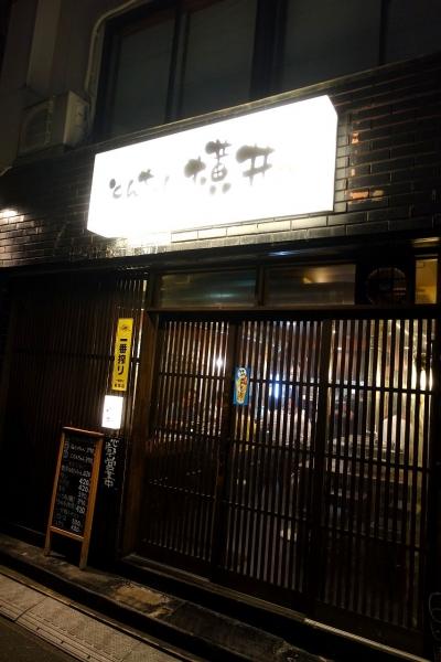 とんちゃん横井038