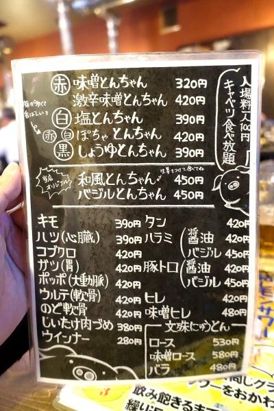 とんちゃん横井008