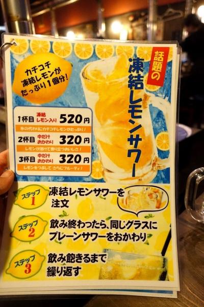 とんちゃん横井026