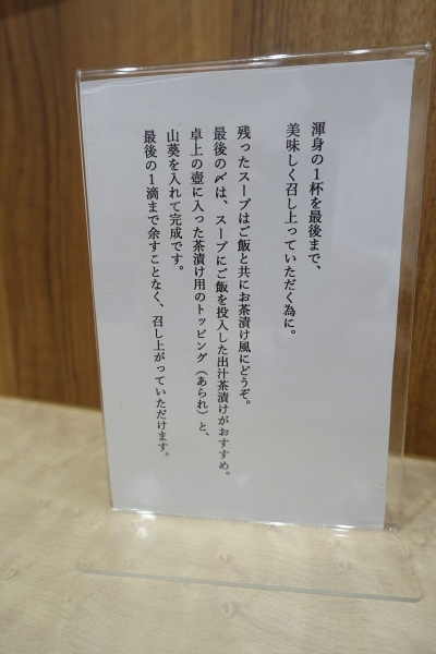 英ラーメン006