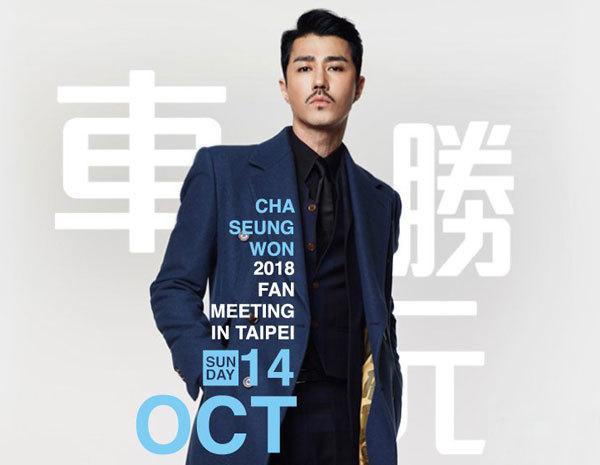チャスンウォン ファンミーティング 台北