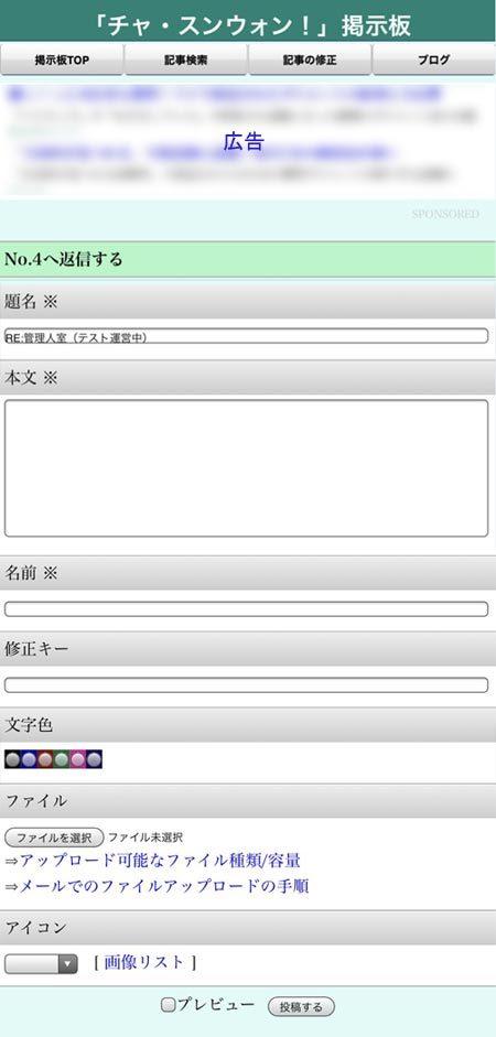 チャスンウォン 掲示板