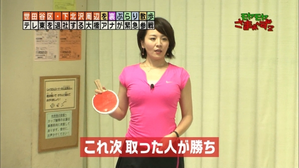 ohashi-miho69.jpg