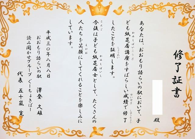 2018-08-08 13_5444